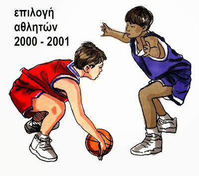 Επιλογή αθλητών 2000 και 2001 στην Γλυφάδα την Κυριακή 27 Οκτωβρίου (Α΄ και Β΄ διαμέρισμα)