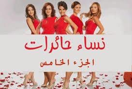 نساء حائرات 5 مدبلج الحلقة ,,Nissa_Hairat ,,ep,