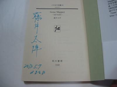 藤井太洋さんのサイン!