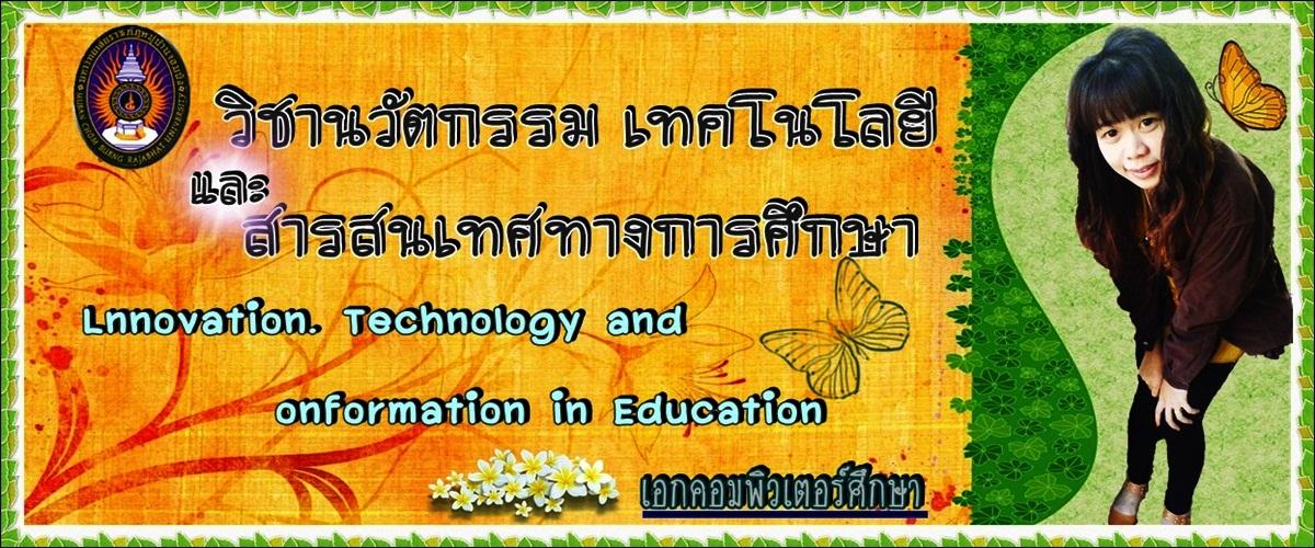 ♥..นวัตกรรม เทคโนโลยีและสารสนเทศทางการศึกษา..♥