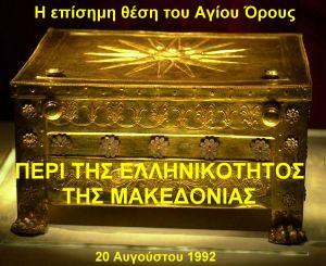 ΠΕΡΙ ΤΗΣ ΕΛΛΗΝΙΚΟΤΗΤΟΣ ΤΗΣ ΜΑΚΕΔΟΝΙΑΣ