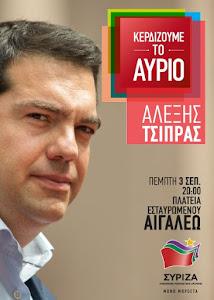 ΣΥΡΙΖΑ ΠΡΟΕΚΛΟΓΙΚΗ ΚΑΜΠΑΝΙΑ ΤΣΙΠΡΑΣ