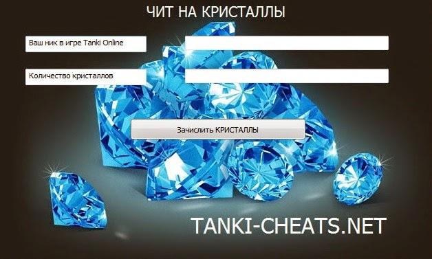 танки онлайн коды на кристаллы без скачивания 2015