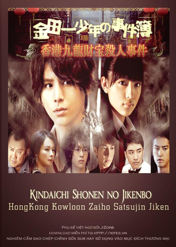 Kindaichi Shonen No Jikenbo - Kindaichi Shonen No Jikenbo