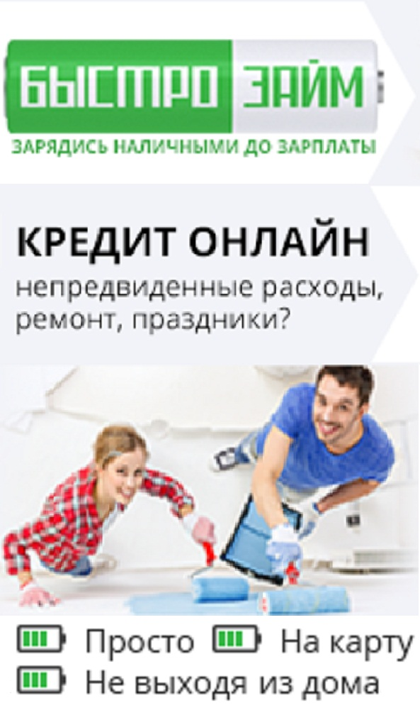 Кредит на карту онлайн срочно украина