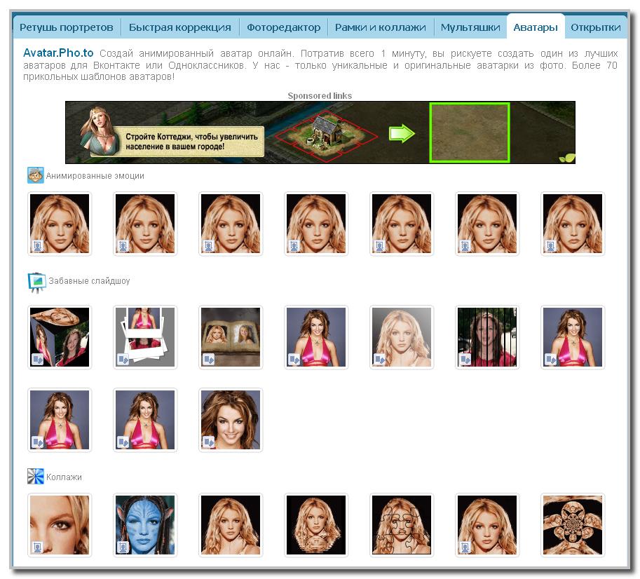 бесплатные аватарки онлайн:
