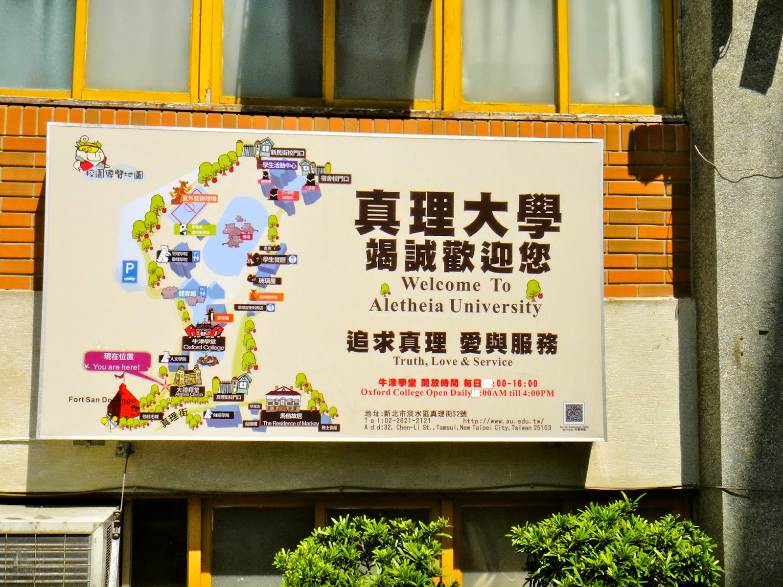 Aletheia University Sign at Tamsui Taiwan
