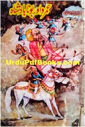 Umro Aur Bona Badshah Story
