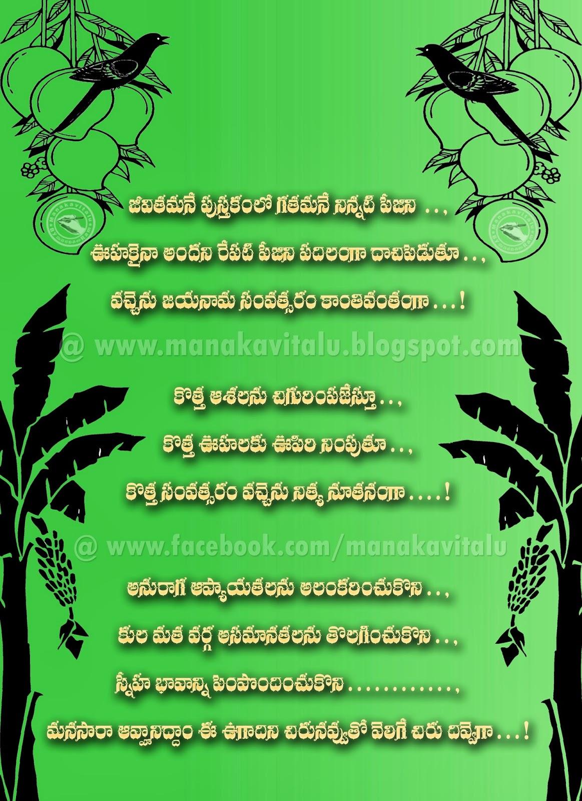 ugadi subhakankshalu wishes telugu kavitha, message, kavitvam, katha, poetry in english to by manakavitalu submitted by savitha on images photos jpg gif png downloads