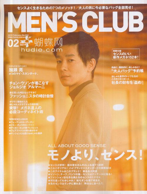 MEN'S CLUB (メンズクラブ) February 2013 Ryo Kase 加瀬亮