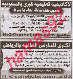 جزء 3: وظائف جريدة الأهرام الجمعة 11/10/2013, وظائف خالية مصر الجمعة 11 اكتوبر 2013