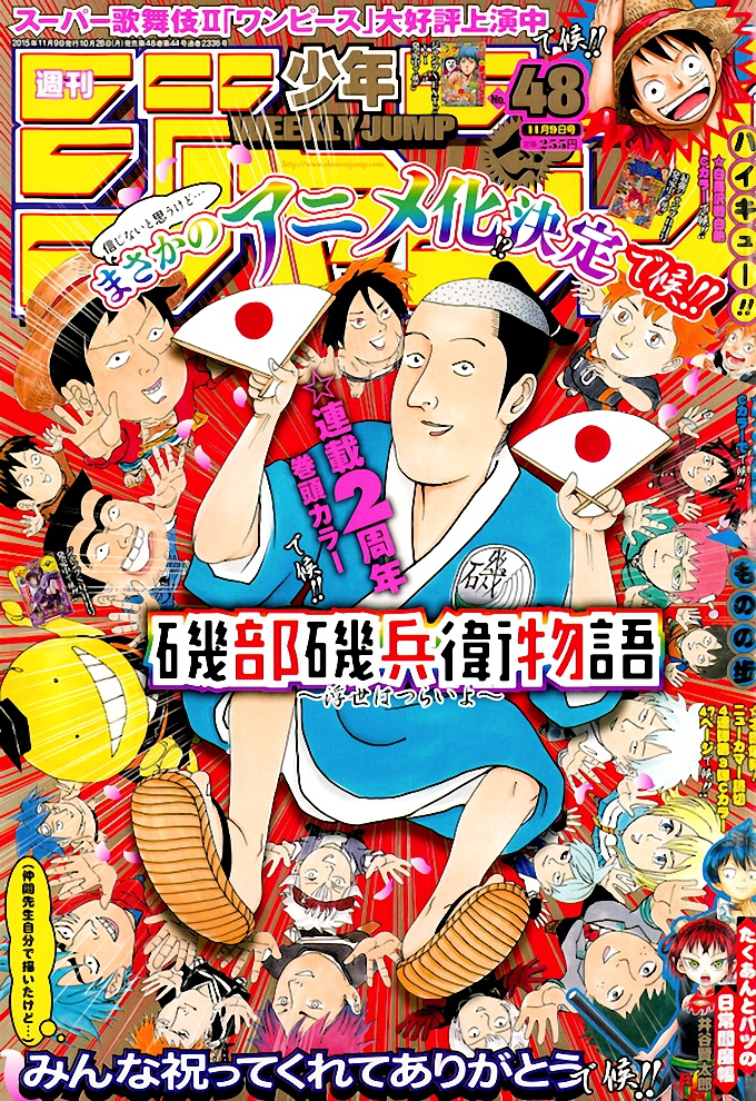 Ranking Weekly Shonen Jump 48 2015