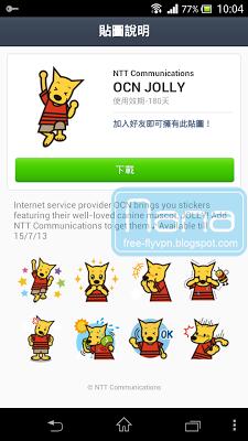 freetrial Japan vpn 免費試用日本VPN LINE貼圖 OCN ジョリー