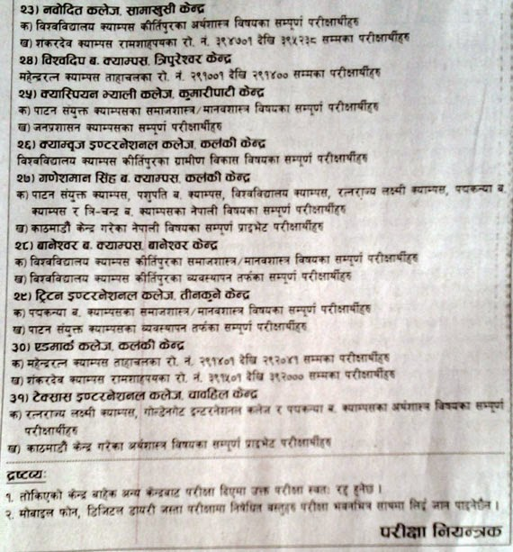 2071 Year Exam Routine of First Master