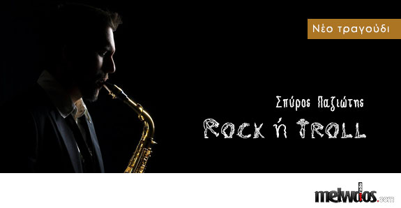 Σπύρος Παζιώτης - Rock 'n' Troll