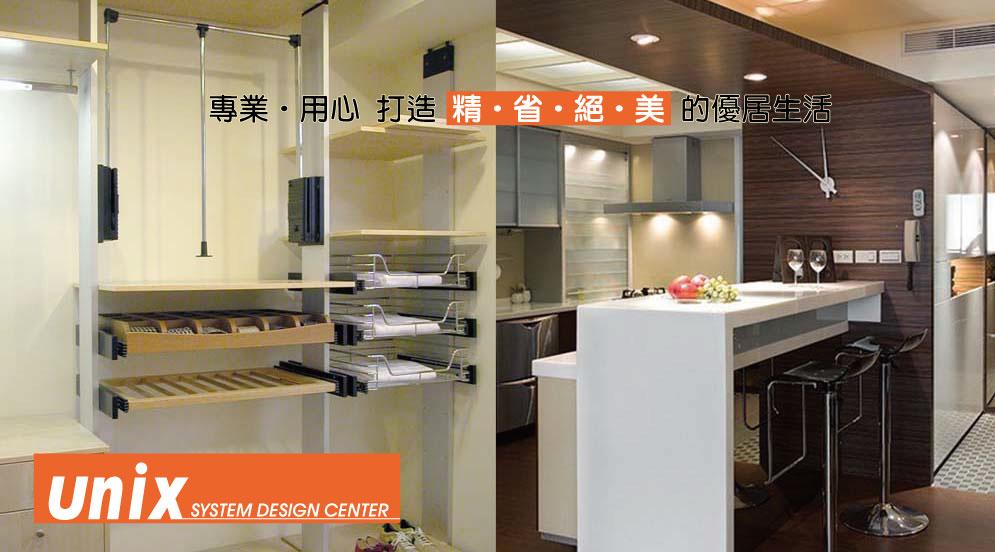 奇建 UNIX系統家具 系統櫥櫃 系統廚具 系統傢俱