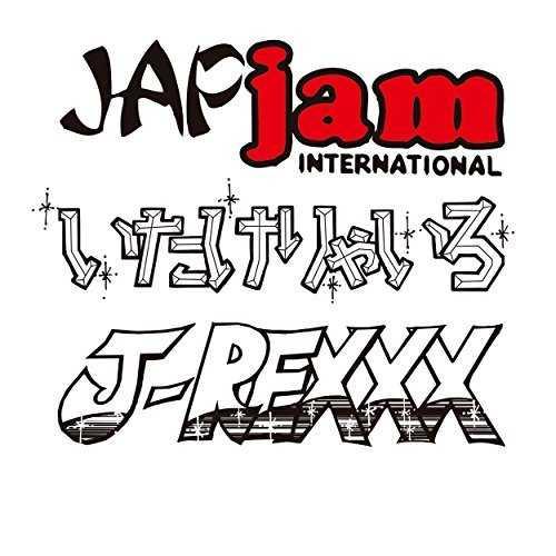 [MUSIC] J‐REXXX – いたけりゃいろ (2014.12.24/MP3/RAR)