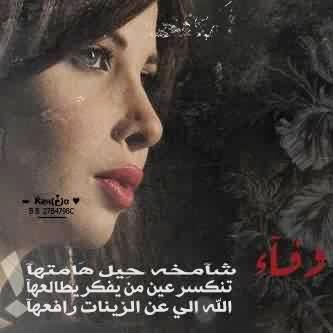 صور اسم بنت وفاء , رمزيات اسماء بنات wafaa