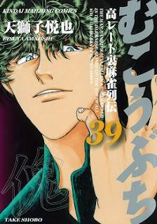むこうぶち (Mukoubuchi) 第01-39巻 zip rar Comic dl torrent raw manga raw
