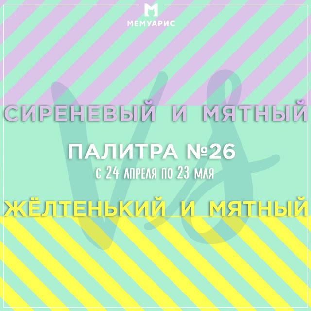 +Задание/Палитра №26 до 23/05