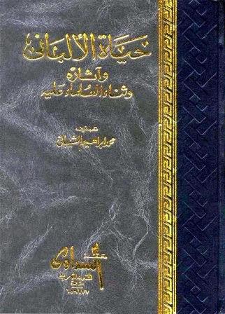 حياة الألباني وآثاره وثناء العلماء عليه لـ محمد بن إبراهيم الشيباني