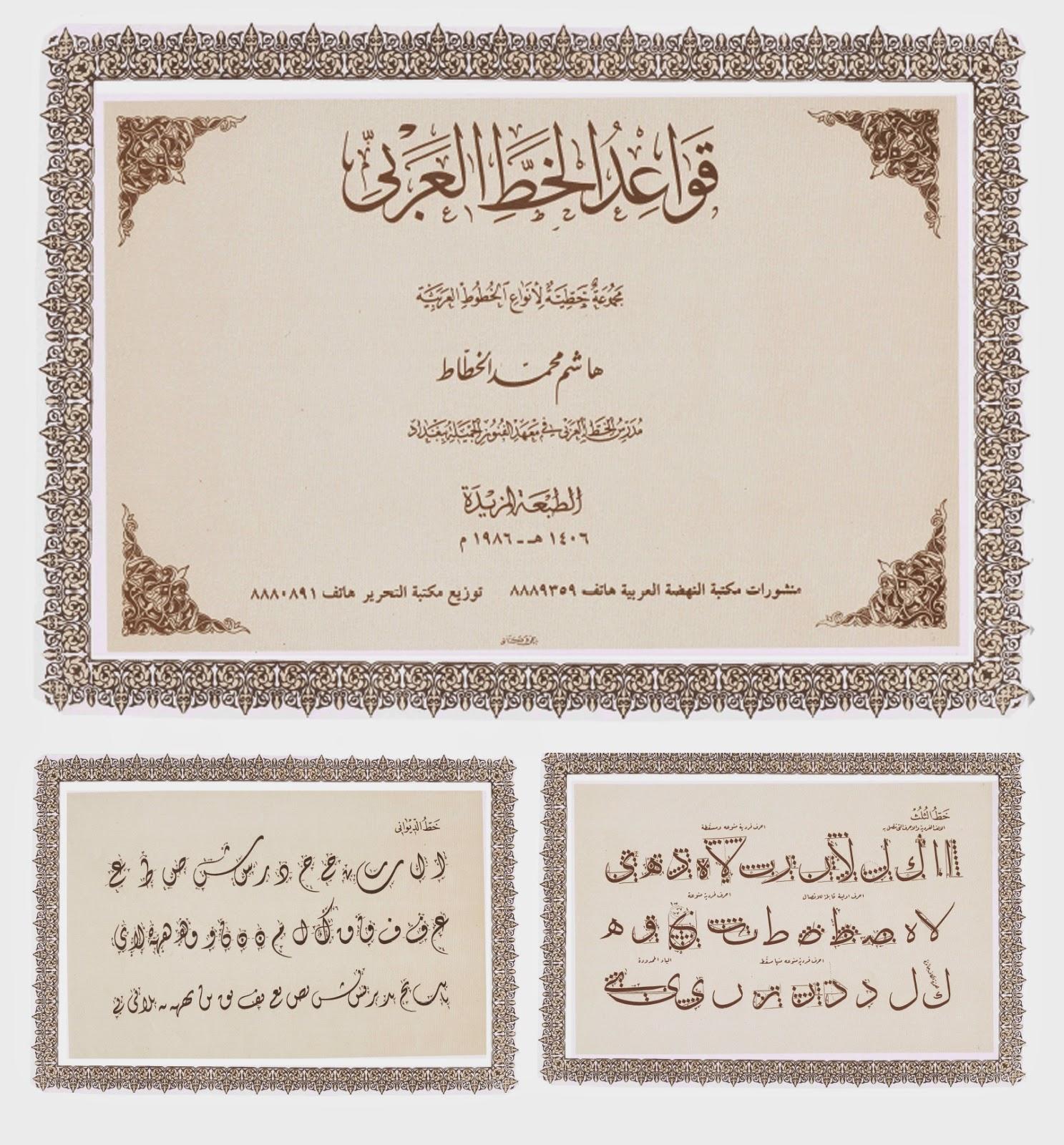 قواعد الخط العربي لهاشم البغدادي
