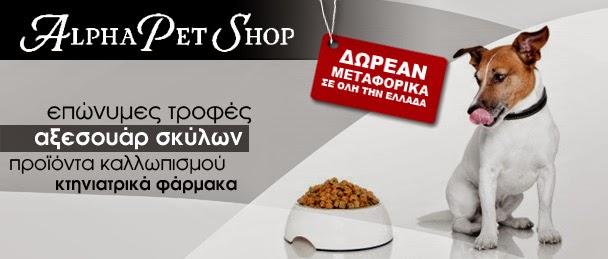 Alphapetshop-τροφες σκυλων,pet shop