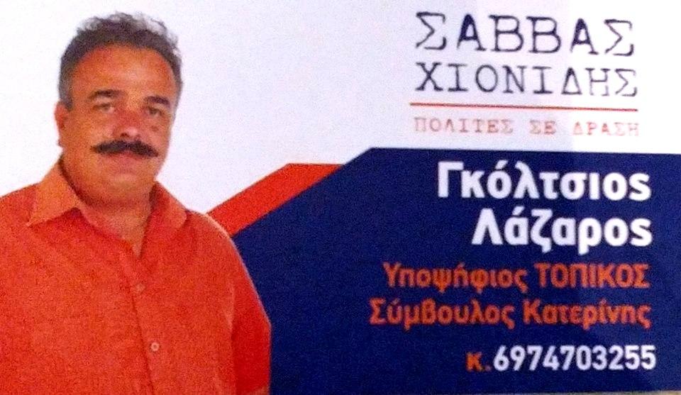 ΛΑΖΑΡΟΣ ΓΚΟΛΤΣΙΟΣ