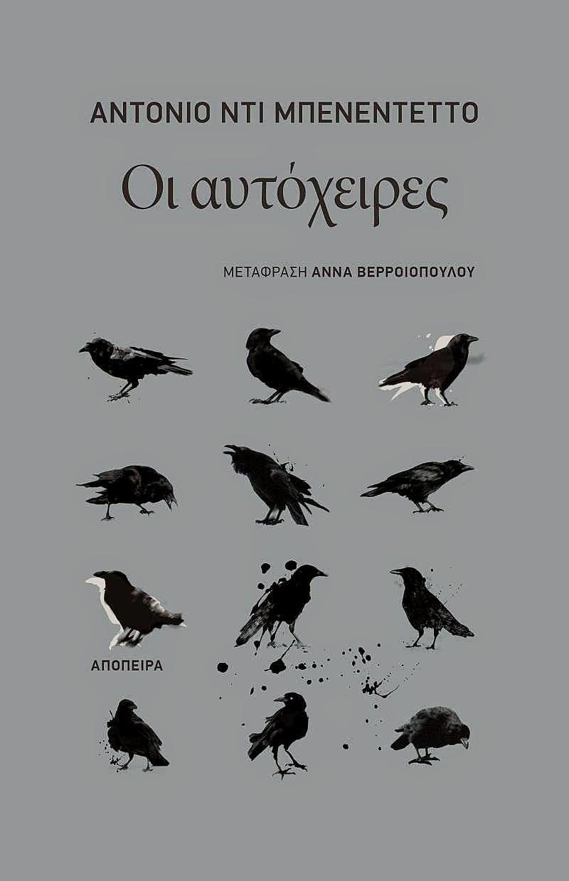 ΑΝΤΟΝΙΟ ΝΤΙ ΜΠΕΝΕΝΤΕΤΤΟ