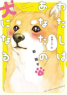 [都陽子] わたしはあなたの犬になる 第01巻