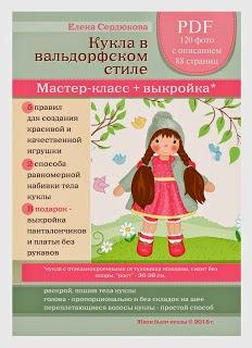 Я участвую в СП с Еленой Сердюковой
