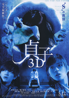 sadako 3d, japanese horror movie