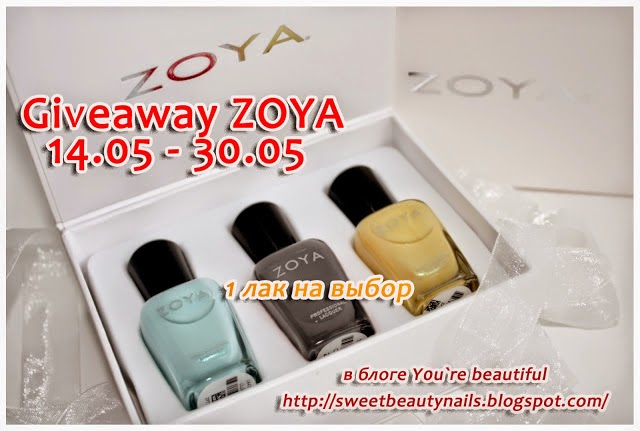 Giveaway Zoya