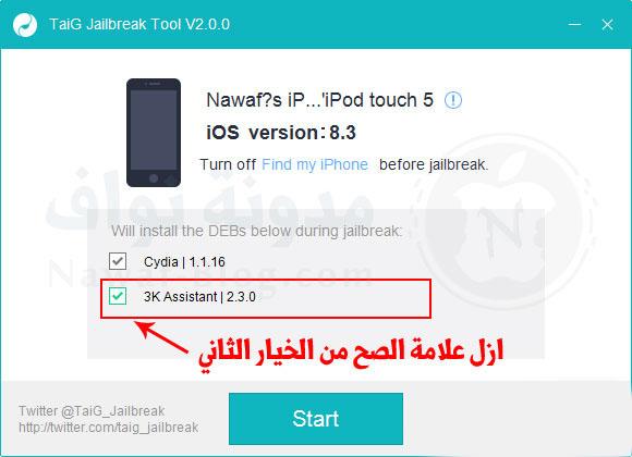 طريقة عمل جيلبريك للإصدار IOS 8.3 - 8.4 2015