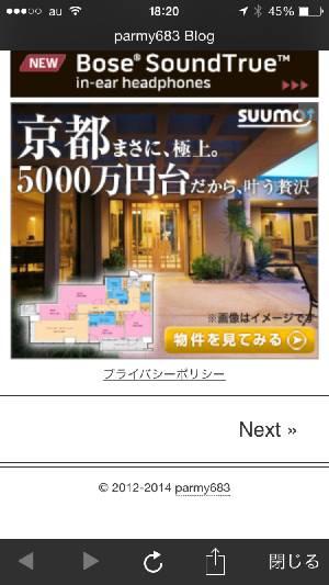 iPhone6のEchofonブラウザで300*250pxの広告を表示