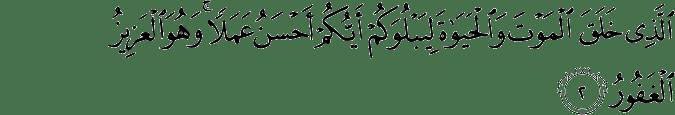 Surat Al-Mulk Ayat 2