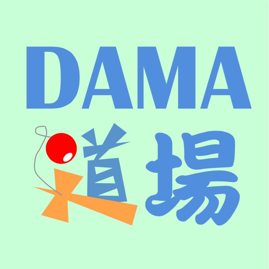 DAMA道場