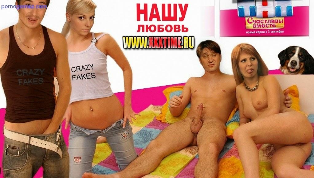 schastlivi-vmeste-serial-feyki-porno
