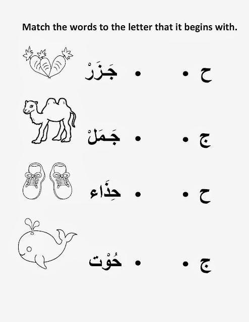 bahasa arab pra-sekolah