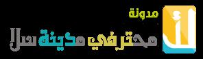موقع محترفي الحماية لمدينة سلا