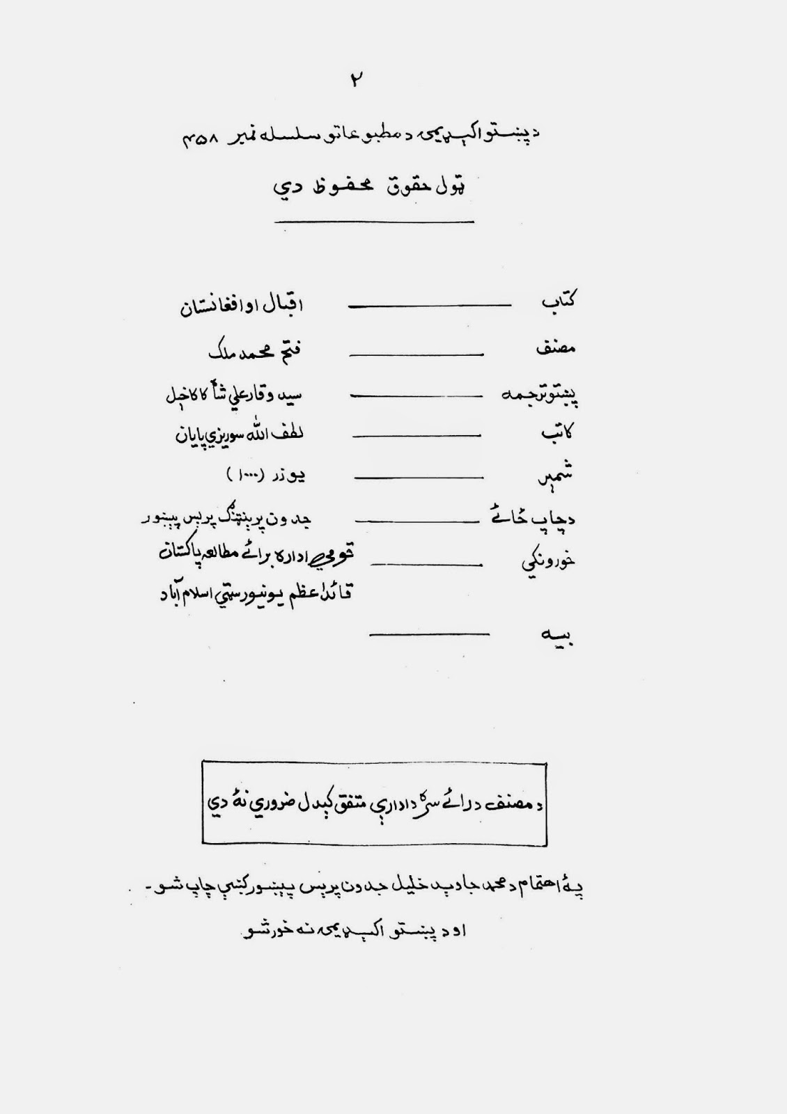 Iqbal Awr Afghanistan By Fath Muhammad Malik in Pashto