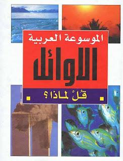 الموسوعة العربية الأوائل : قل لماذا ؟ pdf