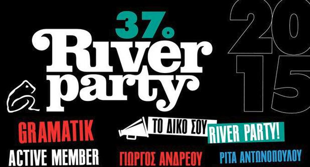 Το πρόγραμμα του 37ου River Party!