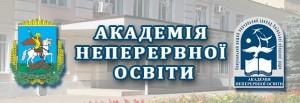 КОІПОПК