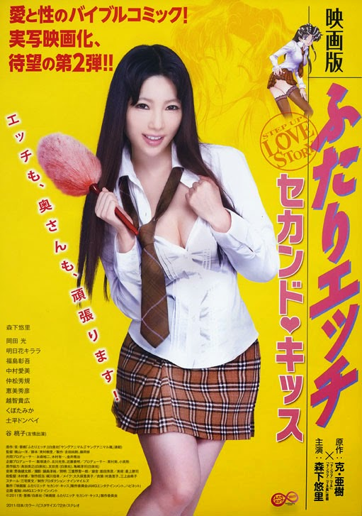 Futari Ecchi The Movie Subtitle Indonesia