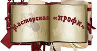 """Профессиональные мастерские """"ПРОФИ"""". Опыт работы библиотек Псковской области (2015 - 2017 гг.)"""