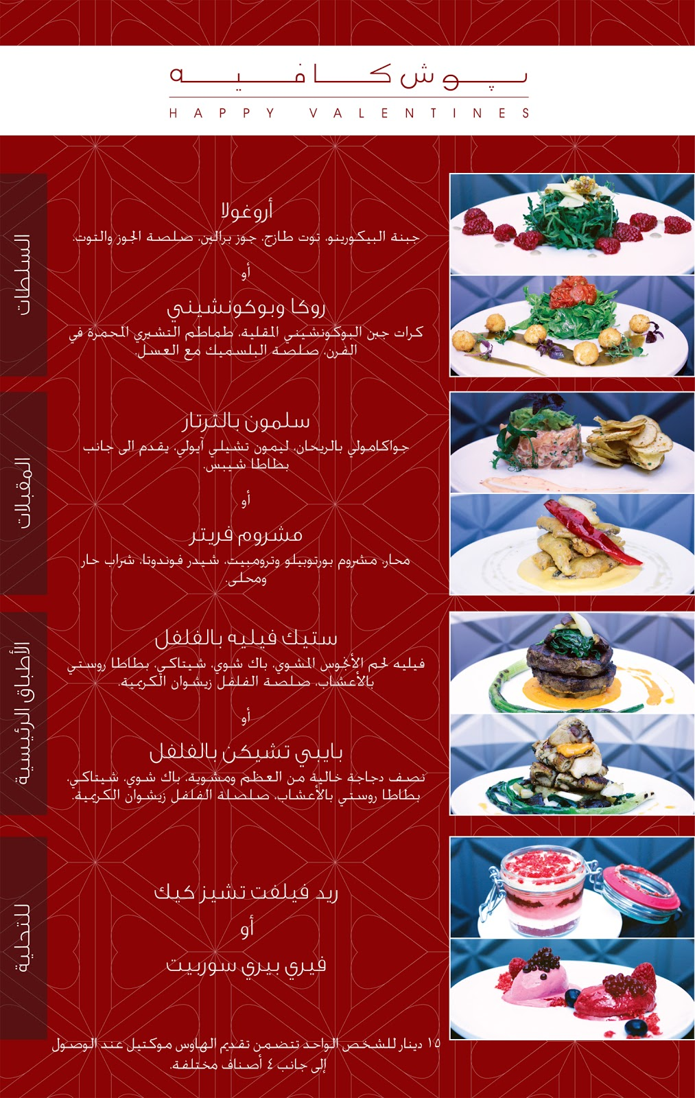 Arabic food cont images frompo for Arabic cuisine menu