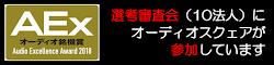 『オーディオ銘機賞2018』が発表されました。