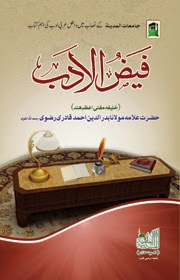 Faiz-ul-Adab Islamic Book