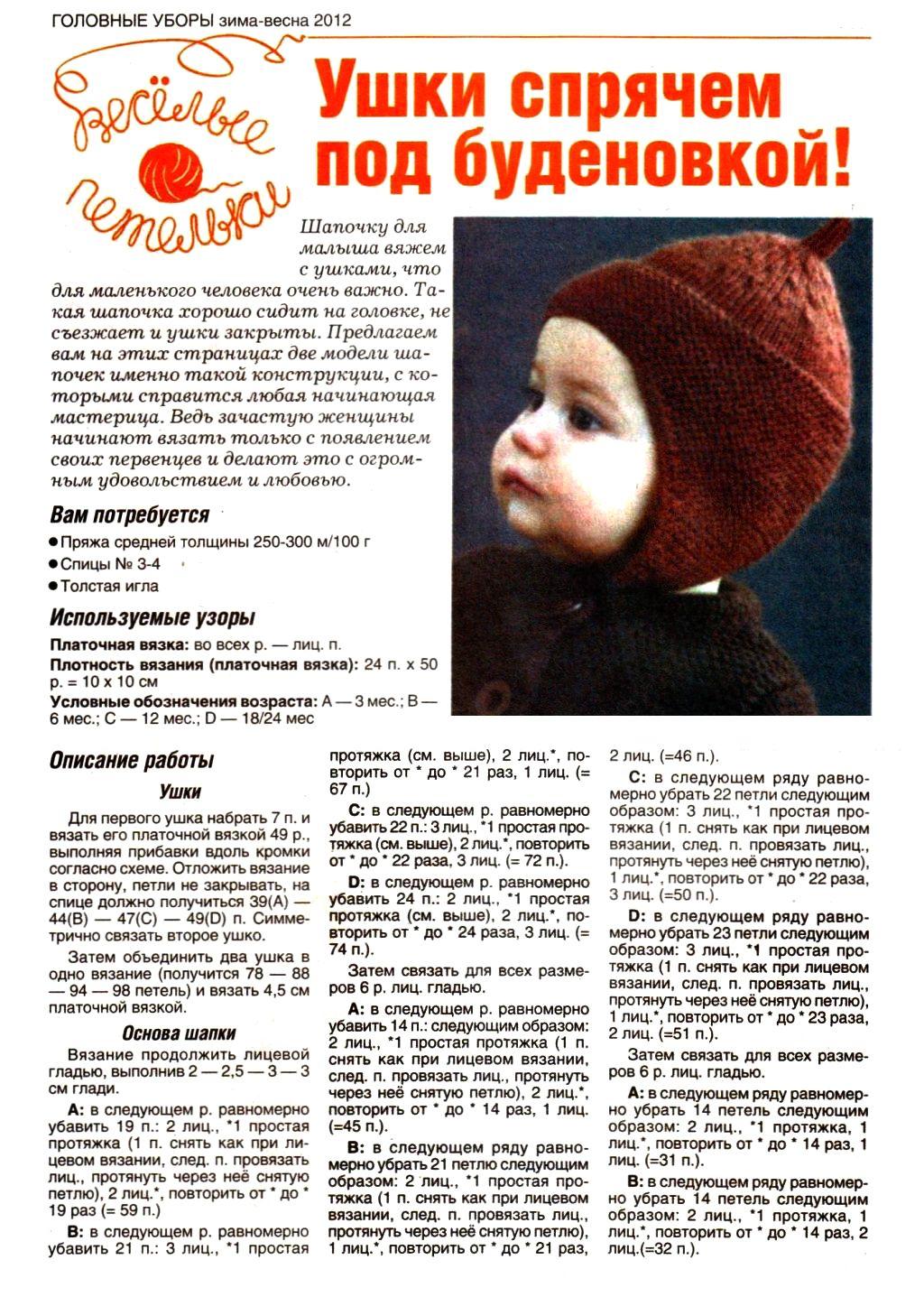 Вязание шапки буденовки для мальчика